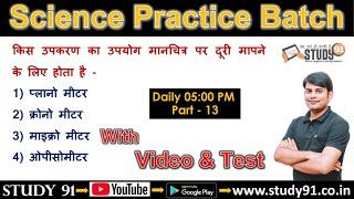 Science 13 : General Science शानदार, जोरदार, जबरदस्त, Science Practice Batch Free Study with Nitin