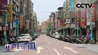 [中国新闻] 陆客紧缩 台湾观光业受冲击 | CCTV中文国际