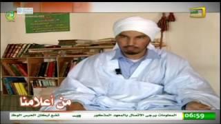 """برنامج"""" من اعلامنا"""" عن الشيخ العلامة محمد الملقب بداه و البصيري"""