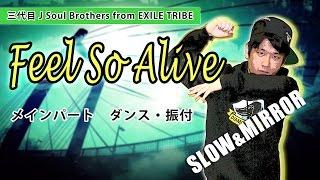 三代目 J Soul Brothers/ Feel So Aliveのメインパートの振り付け MVバ...
