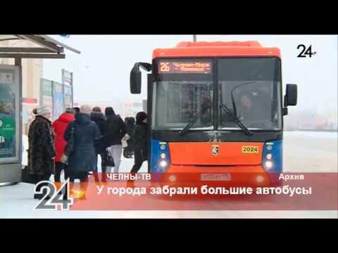 У города забрали большие автобусы
