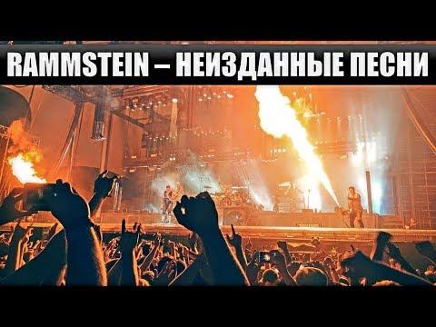 RAMMSTEIN - UNPUBLISHED SONGS