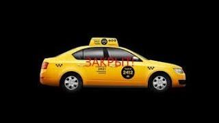 # Такси 2412  # шеф которого все боятся -  работа в 2412 # 2017