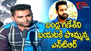 NTR Asked Me to Leave Bandla Ganesh Outside