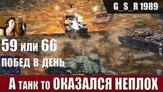 woT Blitz - Невозможный ивент на 59 Patton.Как получить премиум танк- World of Tanks Blitz (WoTB)