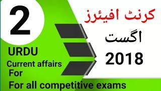 General knowledge in Urdu | QUIZ (3) | general knowledge in Urdu