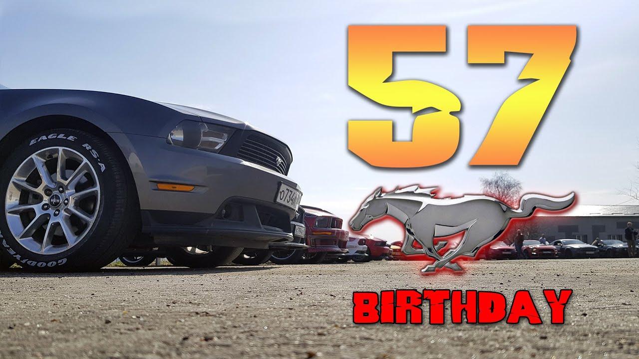 Как мы отметили 57 День Рождения Мустанга🔥Mustang 57th BIRTHDAY