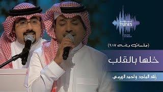 راشد الماجد & احمد الهرمي - خلها بالقلب (جلسات  وناسه) | 2017