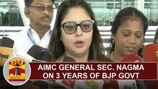 AIMC General Secretary Nagma on 3 Years of BJP Government | Thanthi TV