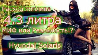 Hyundai Solaris Расход топлива 4.3л 100км 1,6 MT Миф или реальность смотреть