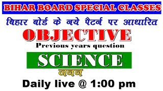 #05 CLASS 10 SCIENCE OJECTIVE CHAPTER- #REPRODUCTION