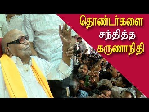 DMK Leader Karunanidhi meets volunteers, tamil news, news in tamil, redpix