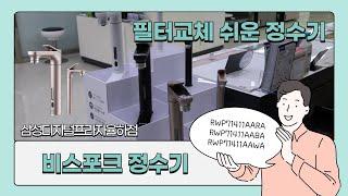 삼성 비스포크 정수기 필터 교체방법 | BESPOKE …