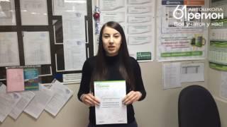 Отзыв победителя акции бесплатное обучение в автошколе 61 регион декабрь 2016