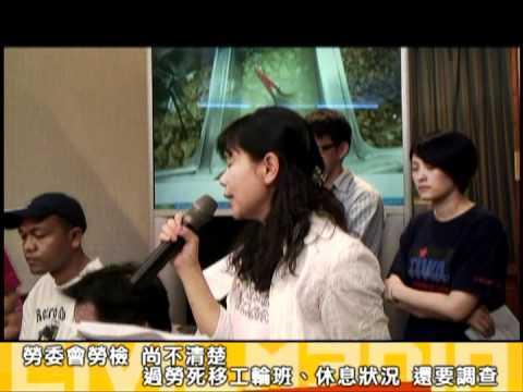 2012.05.07 菲勞集體申訴臺玻公司惡劣 疑有過勞死案例 - YouTube