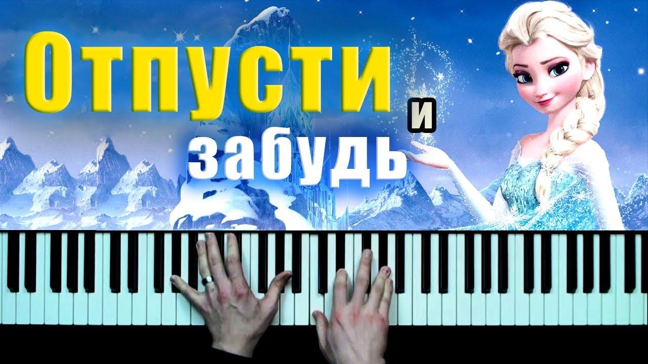 Ноты песни для фортепиано отпусти и забудь