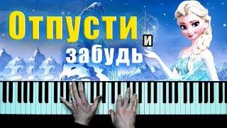 Отпусти и забудь на пианино (песня из мультфильма