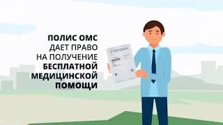 видео Информация по ОМС