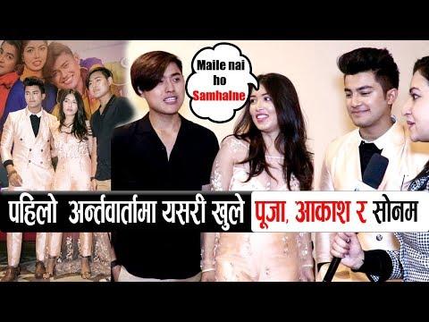 पहिलो अन्र्तवार्तामा यसरी खुले पूजा, आकाश र सोनम    Pooja & Aakash introduces their new hero Sonam