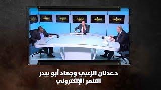 د.عدنان الزعبي وجهاد أبو بيدر - التنمر الإلكتروني