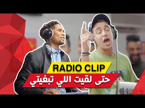 Younes Boulmani avec Momo - Htta L9it Li Tbghini - [ Radio Clip ] - حتا لقيت لي تبغيني