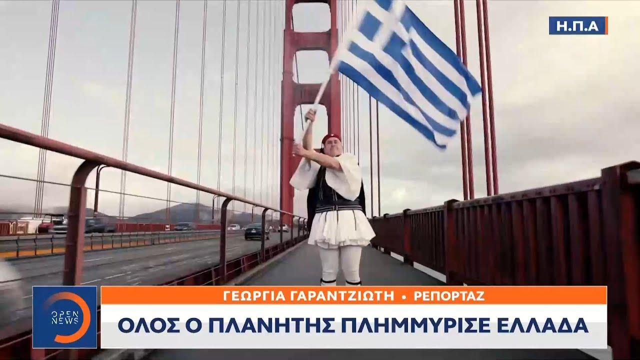 Όλος ο πλανήτης πλημμύρισε Ελλάδα | Κεντρικό Δελτίο Ειδήσεων 25/3/2021 | OPEN TV