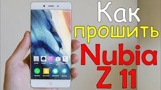 zTE NUBIA Z17 ГЛОБАЛЬНАЯ ПРОШИВКА