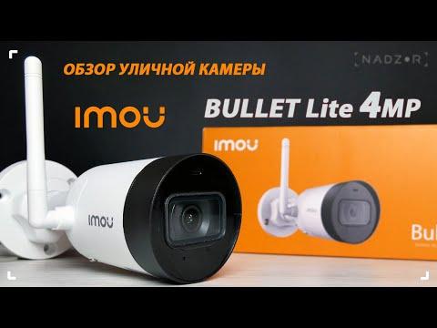 Уличная беспроводная камера видеонаблюдения IMOU Bullet Lite 4MP (Dahua IPC-G42P)