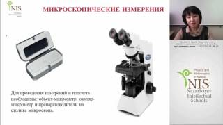 Онлайн урок по биологии - 22.01.2016 НИШ ФМН АСТАНА Нурышева