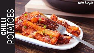 চিলি পটেটো | Chilli Potatoes Recipe | Indo Chinese Starter/Appetizer Recipe | Snack Recipe Bangla