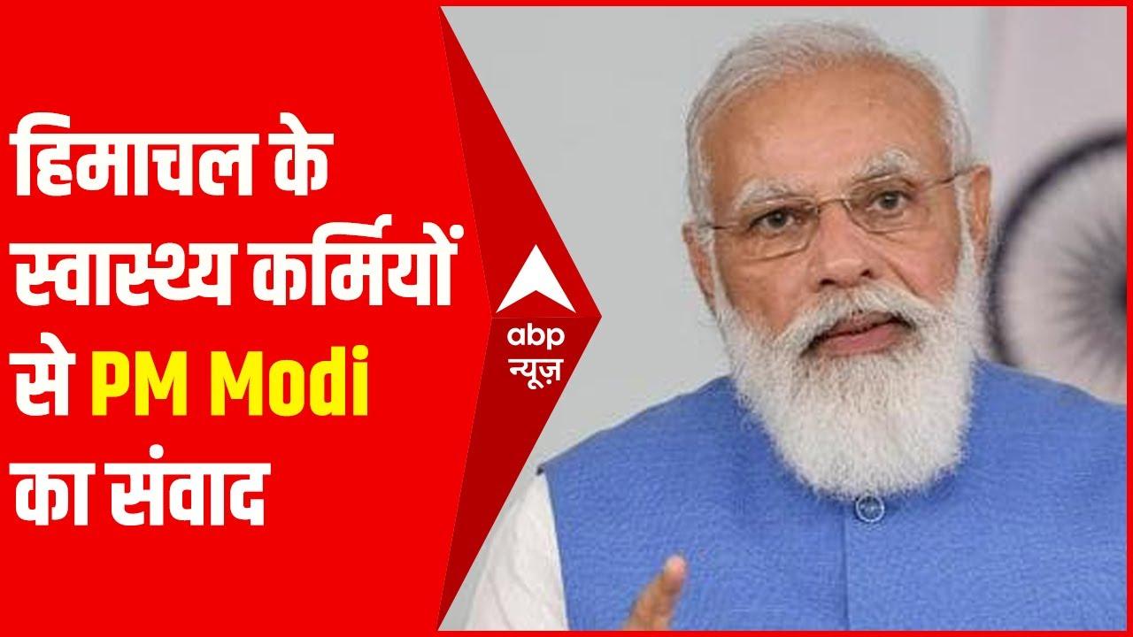 हिमाचल प्रदेश के स्वास्थ्य कर्मियों से PM Modi का संवाद