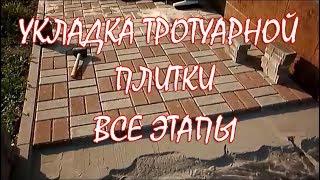 видео Монтаж тротуарной плитки своими руками