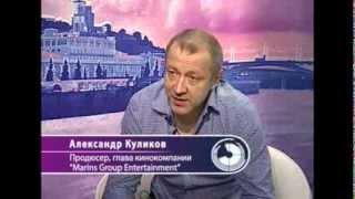 глава Кинокомпании Маринс Групп Интертеймент Александр Куликов в программе Без галстука