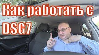 Skoda Octavia & DSG 7. Работа в Яндекс такси/StasOnOff
