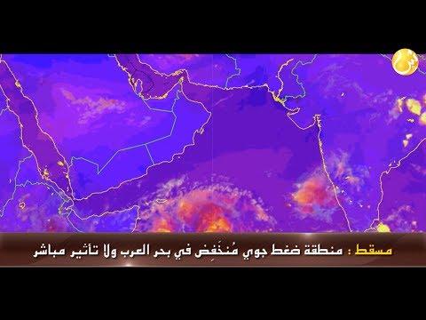 علوم اليوم - منطقة ضغط جوي مُنخَفِض في بحر العرب ولا تأثير مباشر