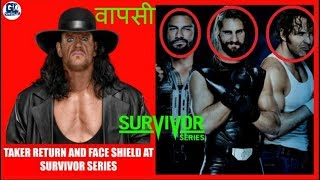 Real Reason Behind Undertaker vs Shield at Survivor Series 2017 ?