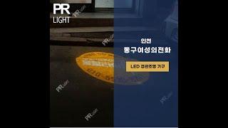 화성 LED조명 광고로고젝트 PR-LIGHT 피알라이트…