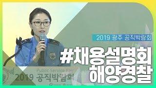 [2019 광주 공직박람회] #채용설명회 해양경찰
