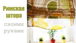 DIY: Римская штора своими руками