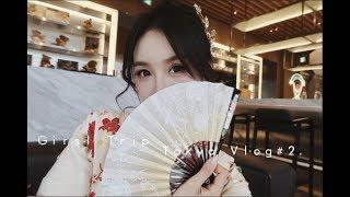 Girls Trip闺蜜旅行|大龄少女们的Tokyo vlog2|东京美食 甜品 振袖和服kimono 箱根温泉|Missss张妞妞