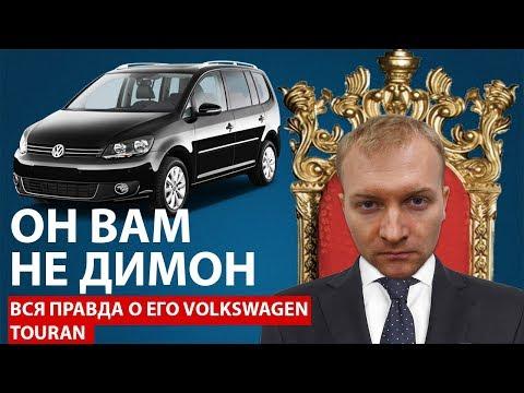 VOLKSWAGEN TOURAN ОБЗОР СВАПА НА 2.5 АТМО