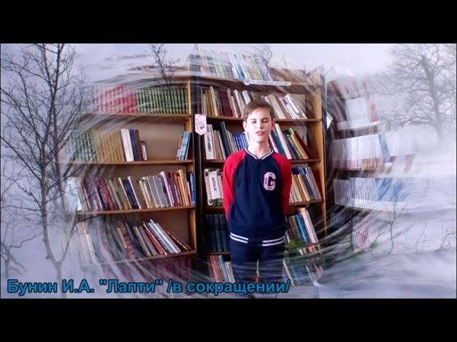Изображение предпросмотра прочтения – ИванГаранин читает произведение «Лапти» И.А.Бунина