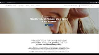 Как создать рекламный кабинет AdsManager на фейсбуке