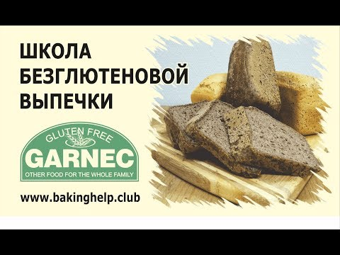 Кулинарный мастер-класс онлайн: «Выпечка хлеба без глютена в хлебопечке»