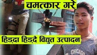 दाङमा भेटिए शरीरबाट बिजुली उत्पादन गर्ने युवा - दुनियाँ चकित पार्दै बनाए स्यटलाइट || Dipendra Nepali