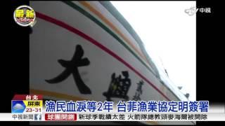 漁民血淚等2年 台菲漁業協定明簽署│中視新聞20151119
