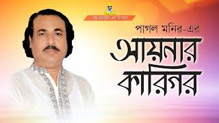 Aynar Karigor | Pagol Monir | আয়নার কারিগর | পাগল মনির | Bangla Folk Song