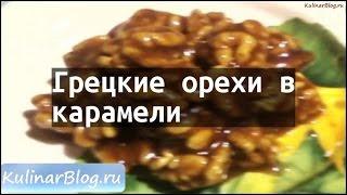 Рецепт Грецкие орехи вкарамели