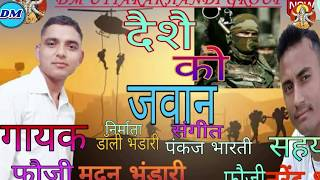 New Uttarakhandi Song | Deshe Ko Jawan (दैशै को जवान) | Fauji Madan Bhandari | New Phadi Song 2019