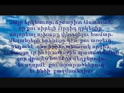 Հաւատով Խոստովանիմ Havadov Khosdovanim